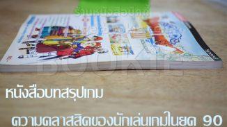 game book